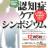 アイキャッチ:滋賀県草津市で認知症ケアシンポジウム 12月6日開催