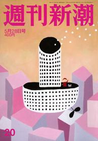 「週刊新潮」が認知症予防特集!現在発売中の5月28号は必見!