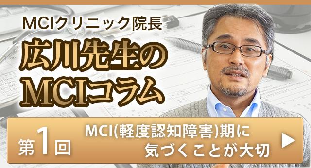 アイキャッチ:【広川先生のMCIコラム(第1回)】MCI(軽度認知障害)期で気づくことが大切