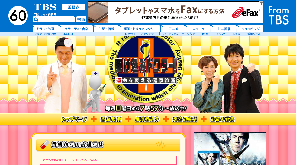 8日放送のTBS「駆け込みドクター!」で認知症特集!