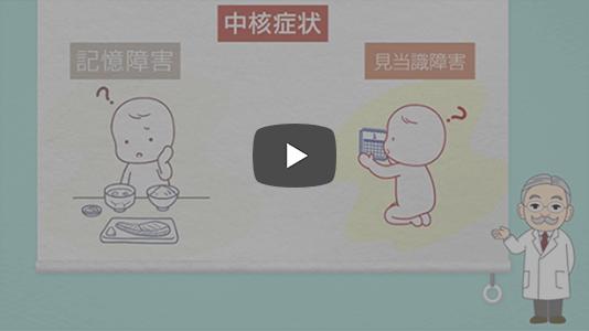 5分で分かる認知症動画チャンネル「認知症教室」を開設