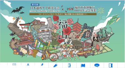 第12回 認知症ケア研修会開催(福山)