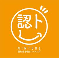 認知症予防トレーニング9月21日(水)イオン葛西店にて開催決定!