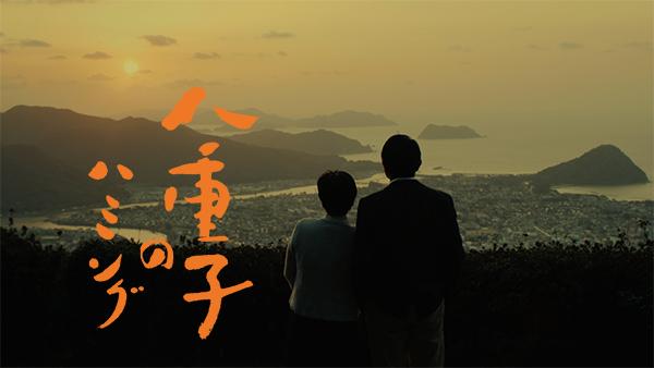 【公開間近】映画「八重子のハミング」試写会に出演者登場!