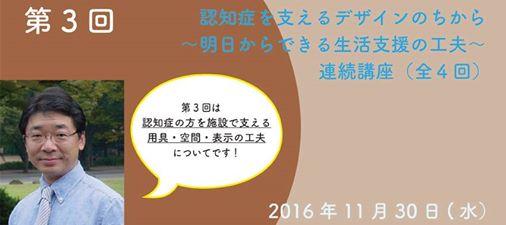 連続講座「認知症を支えるデザインのちから~明日からできる 生活支援の工夫~ 第3回」開催!