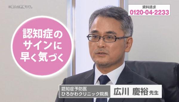 認トレ教室でお馴染み。広川慶裕先生がCMに登場!