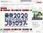 多摩地区に東京都若年性認知症支援センター開設