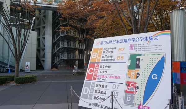 アイキャッチ:第35回日本認知症学会学術集会が開催されました
