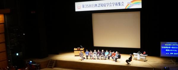 認知症当事者が医療関係者へ伝えたいこと①【第35回日本認知症学界学術集会】