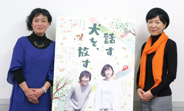 映画『話す犬を、放す』公開間近!熊谷まどか監督と樋口直美さん対談