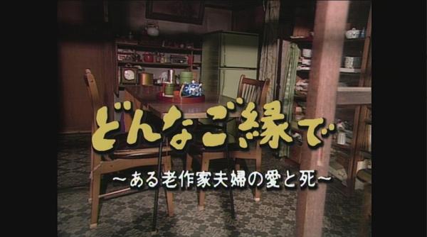 2/19(日)NHKアーカイブス「夫婦 最後もふたりで」放送