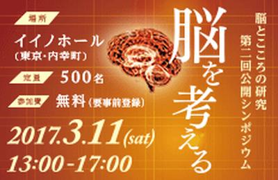 脳とこころの研究「脳を考える」開催(東京都)