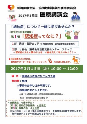 寸劇で学ぼう認知症の人との関わり方 医療講演会(川崎市)