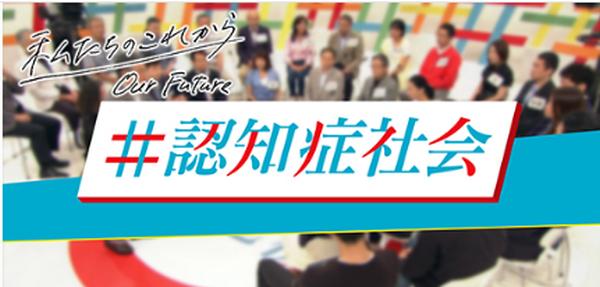 NHKスペシャル シリーズ「私たちのこれから」認知症社会