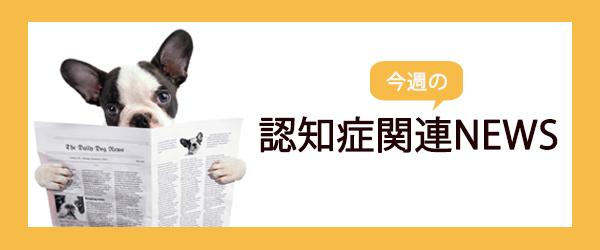 アイキャッチ:今週の認知症関連NEWSまとめ[8/13]