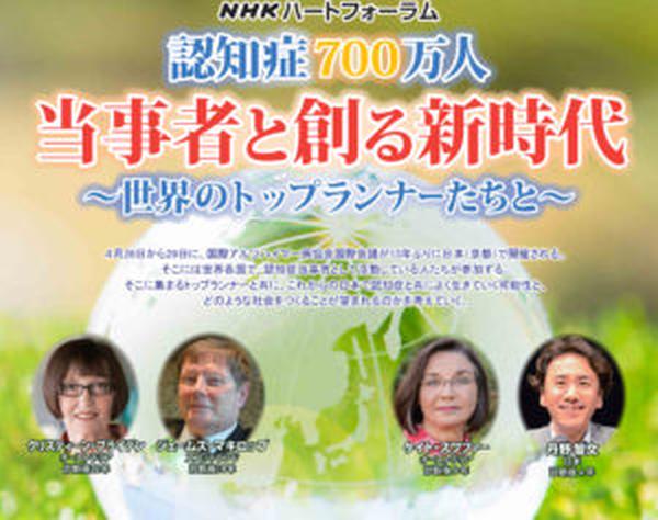 認知症に対する日本社会のあり方を考えるフォーラム