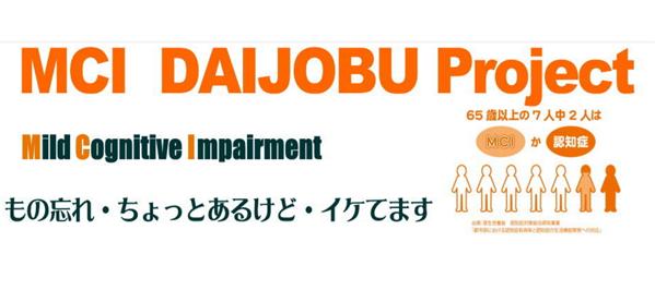 早期発見・予防の取組など 認知症予防セミナー【渋谷区】