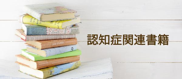 アイキャッチ:認知症関連書籍 新刊案内 8/8