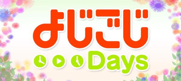 【明日放送】よじごじDays『春に悪化!?認知症予防最前線』