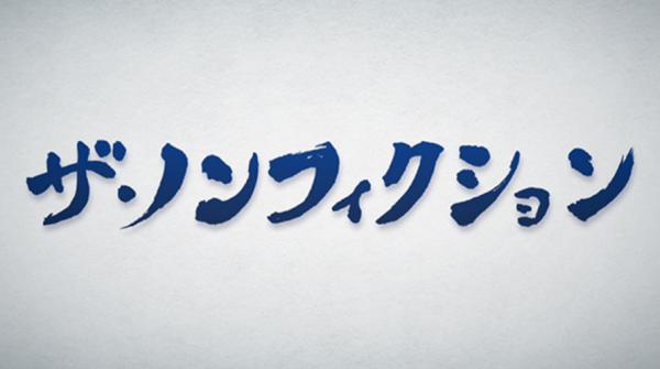 【日曜放送】「ザ・ノンフィクション」母親の介護に携わる50歳