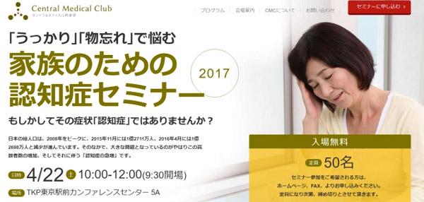 「家族のための認知症セミナー2017 in 東京」開催