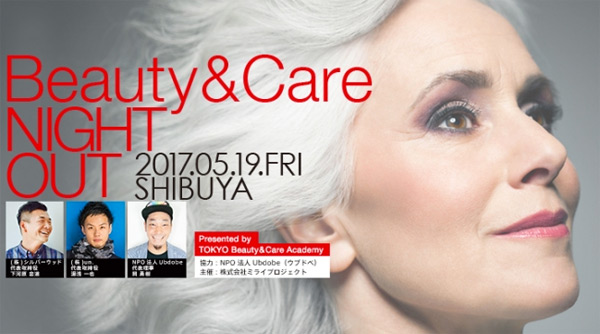 『Beauty & Care NIGHT OUT』5月19日、東京・渋谷にて開催
