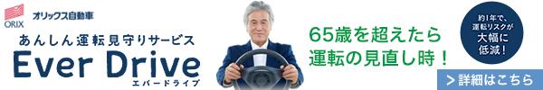 オリックス自動車 EverDrive