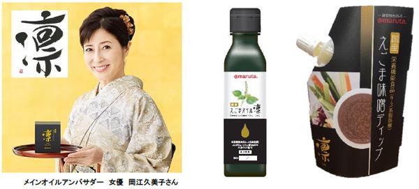 太田油脂、えごまオイルの新製品2種を発売