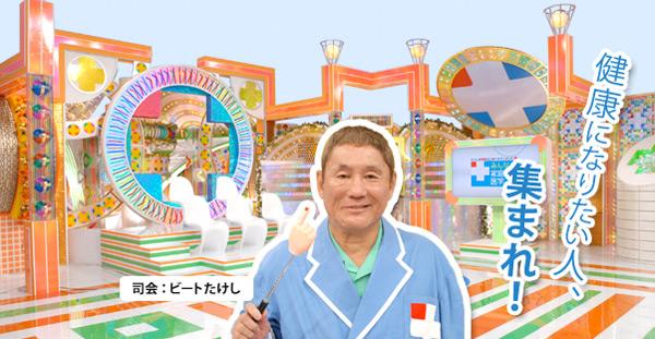 【明日夜放送】たけしの家庭の医学「最新!老化ストップSP」