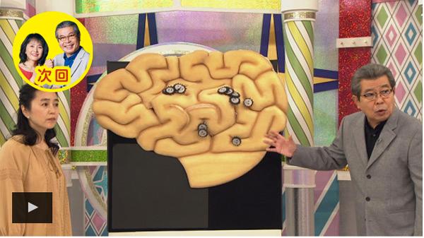 【明日放送】NHKガッテン!「これが世界最先端!夢の認知症予防SP」
