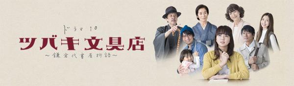 NHKドラマ10『ツバキ文具店』第6話は認知症の母への手紙