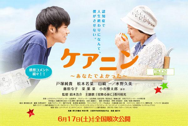 映画『ケアニン~あなたでよかった~』、6月17日より全国公開