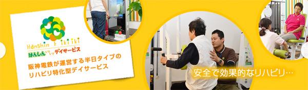 阪神電鉄「はんしんいきいきデイサービス」神戸灘店、7月3日開業