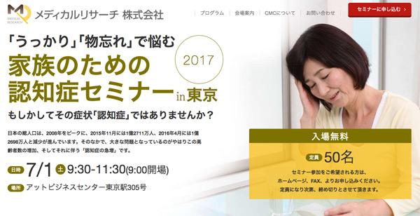 「うっかり」や「物忘れ」に悩む家族のための認知症セミナー開催(東京)