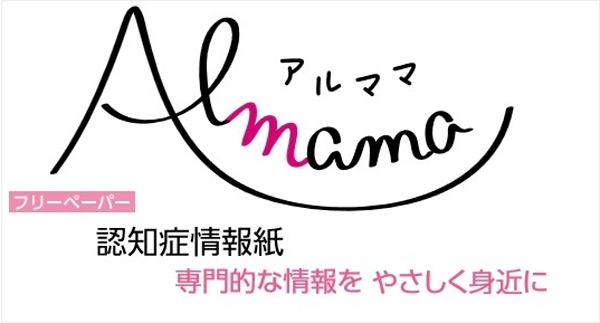 アイキャッチ:認知症情報誌『Almama』、メディアインキュベート社が支援