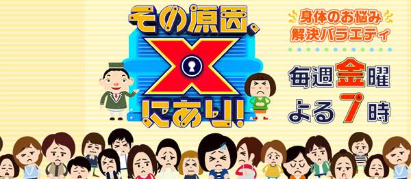 【明日放送】「その原因、Xにあり!」真夏の快眠法スペシャル