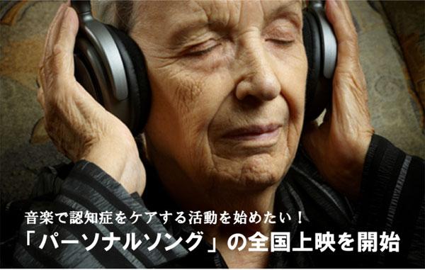 音楽で認知症をケアする活動を始めたい!
