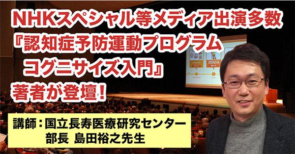 「今日からはじめる認知症予防セミナー」9/23(土・祝)開催(東京都)