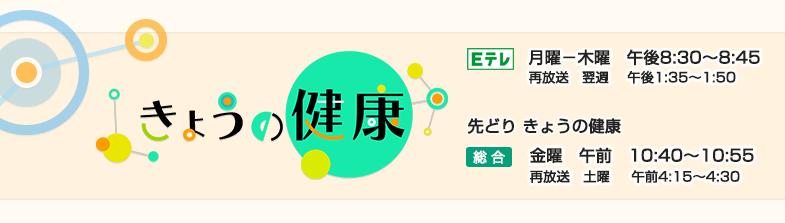 7/31~8/3 NHK Eテレ【きょうの健康】は「防げ!認知症 最新情報」