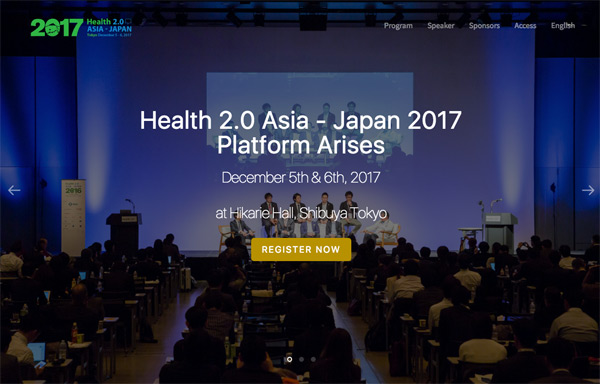 「Health 2.0 Asia – Japan 2017」(12月5日・6日)、 参加者募集を開始