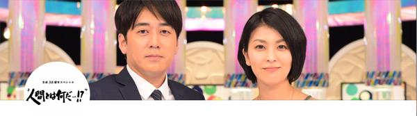 アイキャッチ:【明日放送】TBS「人間とは何だ…!? 健康・長寿の最新常識」