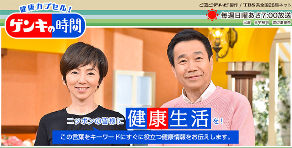 アイキャッチ:8/27 あさ7時~TBS「ゲンキの時間」、片付けられないは認知症の始まり!?