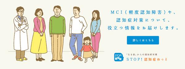 アイキャッチ:島津製作所と太陽生命が共同で株式会社MCBIに出資
