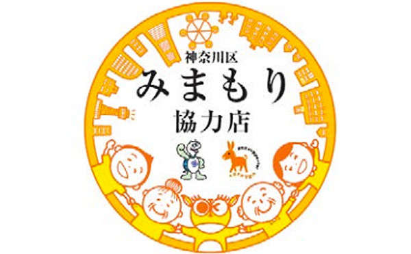 横浜市神奈川区、店舗や事業所において「見守り協力店」を展開