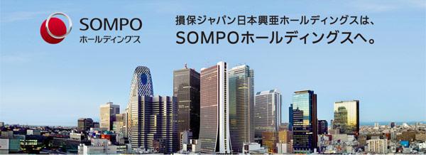 アイキャッチ:SOMPO HD、世界アルツハイマーデー関連イベントを開催
