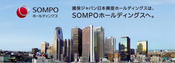 SOMPO HD、世界アルツハイマーデー関連イベントを開催
