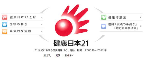 アイキャッチ:健康日本21、高齢者認知機能低下の把握率を目標見直しへ