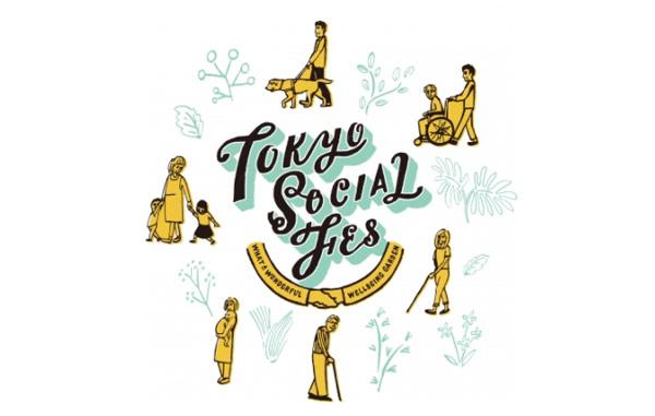福祉の世界を体感、「TOKYO SOCIAL FES 2017」11/19 開催