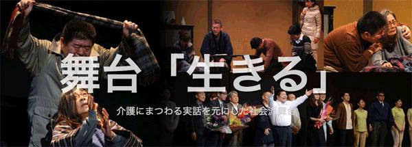 介護を題材にした舞台「生きる」、各地で公演