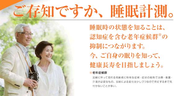 アイキャッチ:川崎市、睡眠計測による地域包括ケアシステムの実証事業スタート